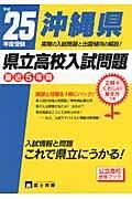 沖縄県 県立高校入試問題