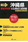 東京学参 沖縄県 公立高校入試問題